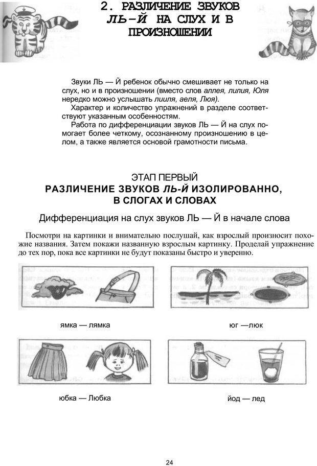 PDF. Логопедическая энциклопедия. Без автора . Страница 23. Читать онлайн