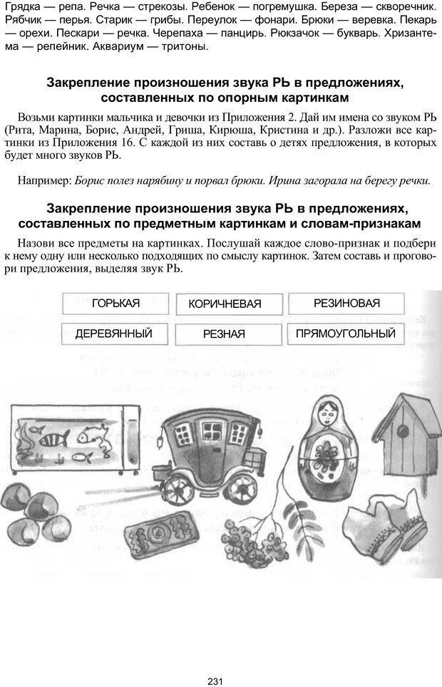 PDF. Логопедическая энциклопедия. Без автора . Страница 230. Читать онлайн