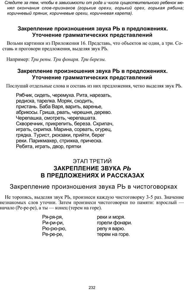 PDF. Логопедическая энциклопедия. Без автора . Страница 231. Читать онлайн