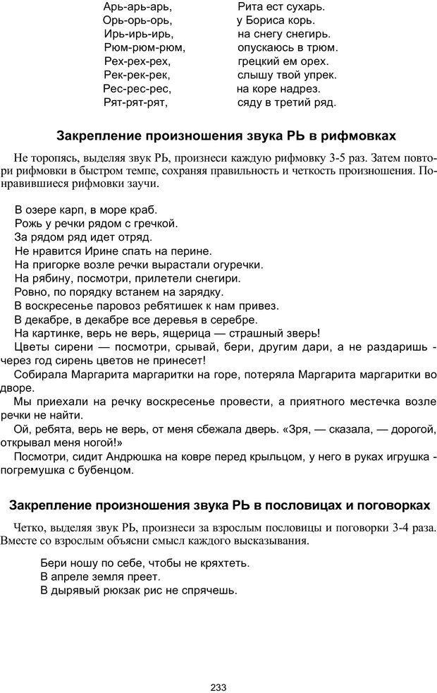 PDF. Логопедическая энциклопедия. Без автора . Страница 232. Читать онлайн