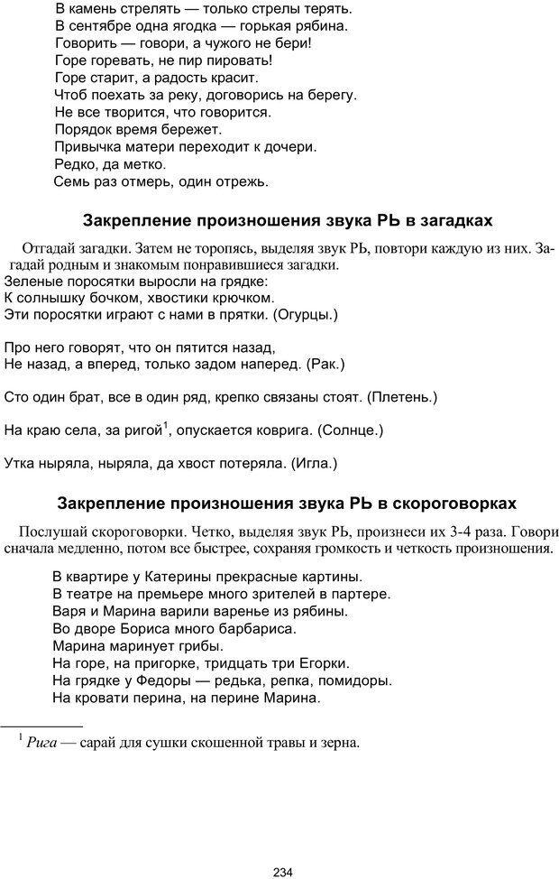 PDF. Логопедическая энциклопедия. Без автора . Страница 233. Читать онлайн