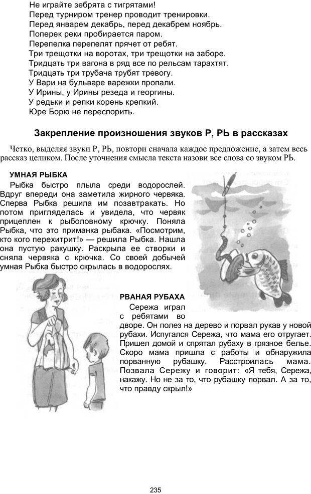 PDF. Логопедическая энциклопедия. Без автора . Страница 234. Читать онлайн