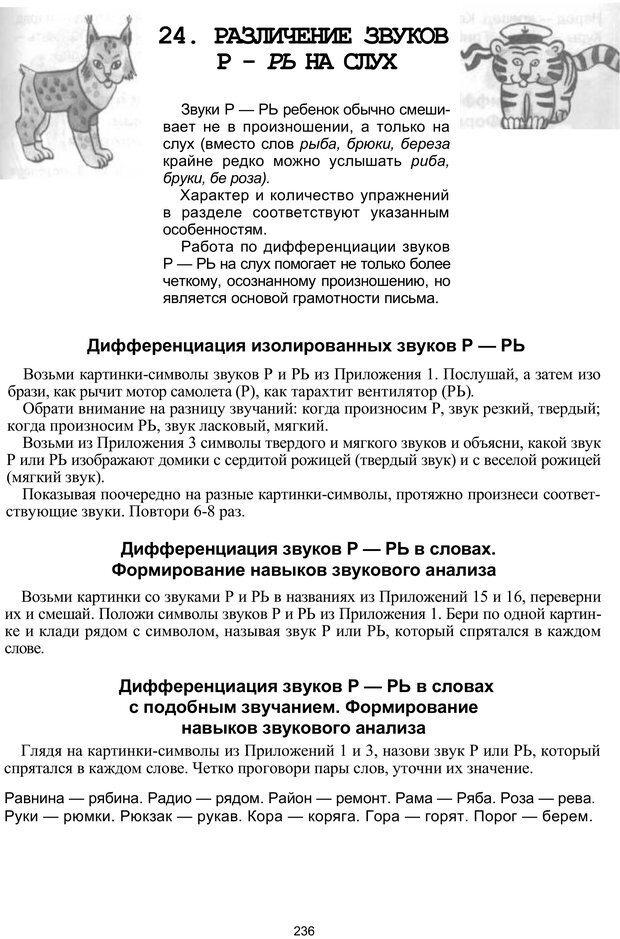 PDF. Логопедическая энциклопедия. Без автора . Страница 235. Читать онлайн