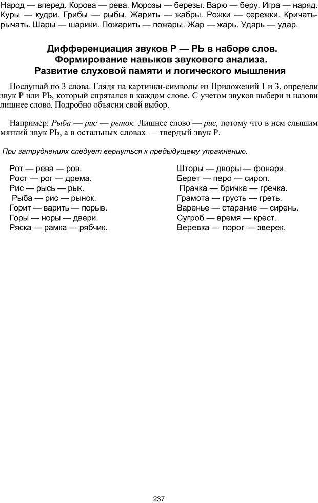 PDF. Логопедическая энциклопедия. Без автора . Страница 236. Читать онлайн