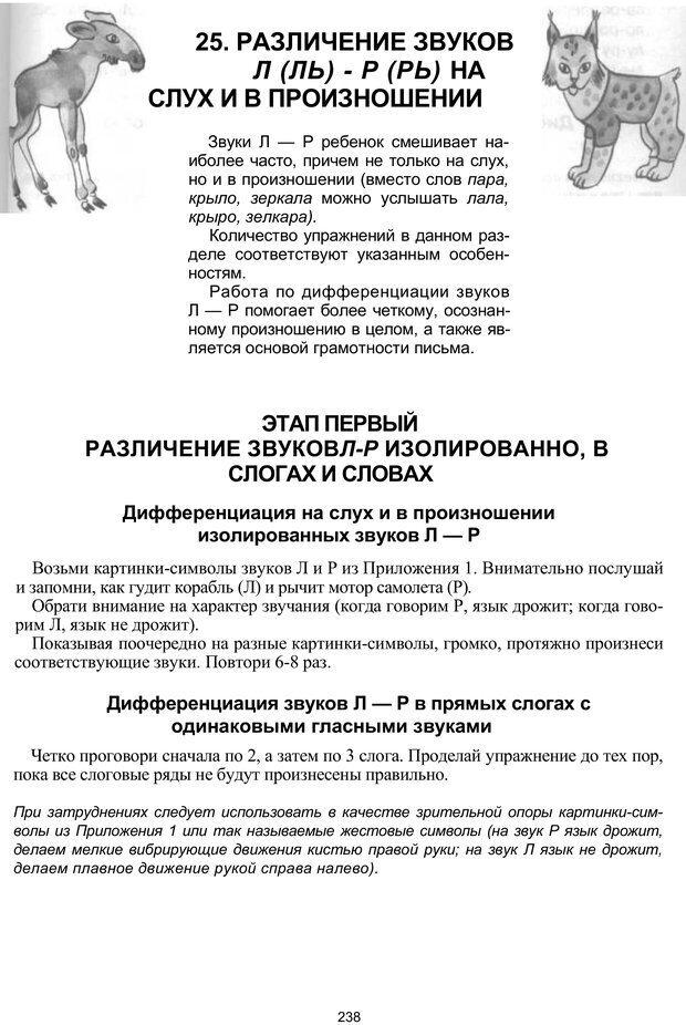 PDF. Логопедическая энциклопедия. Без автора . Страница 237. Читать онлайн