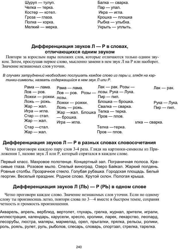 PDF. Логопедическая энциклопедия. Без автора . Страница 239. Читать онлайн