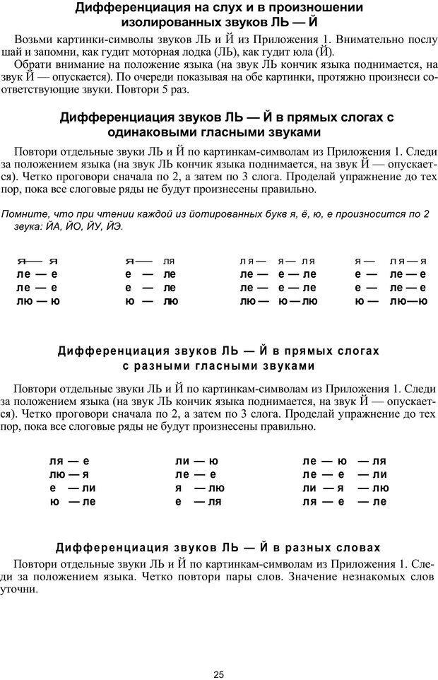 PDF. Логопедическая энциклопедия. Без автора . Страница 24. Читать онлайн
