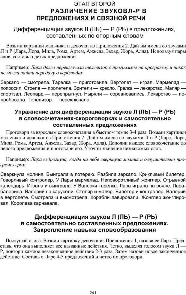 PDF. Логопедическая энциклопедия. Без автора . Страница 240. Читать онлайн