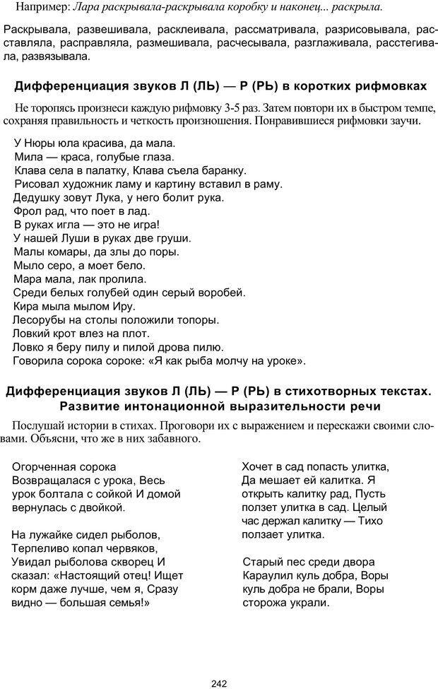 PDF. Логопедическая энциклопедия. Без автора . Страница 241. Читать онлайн