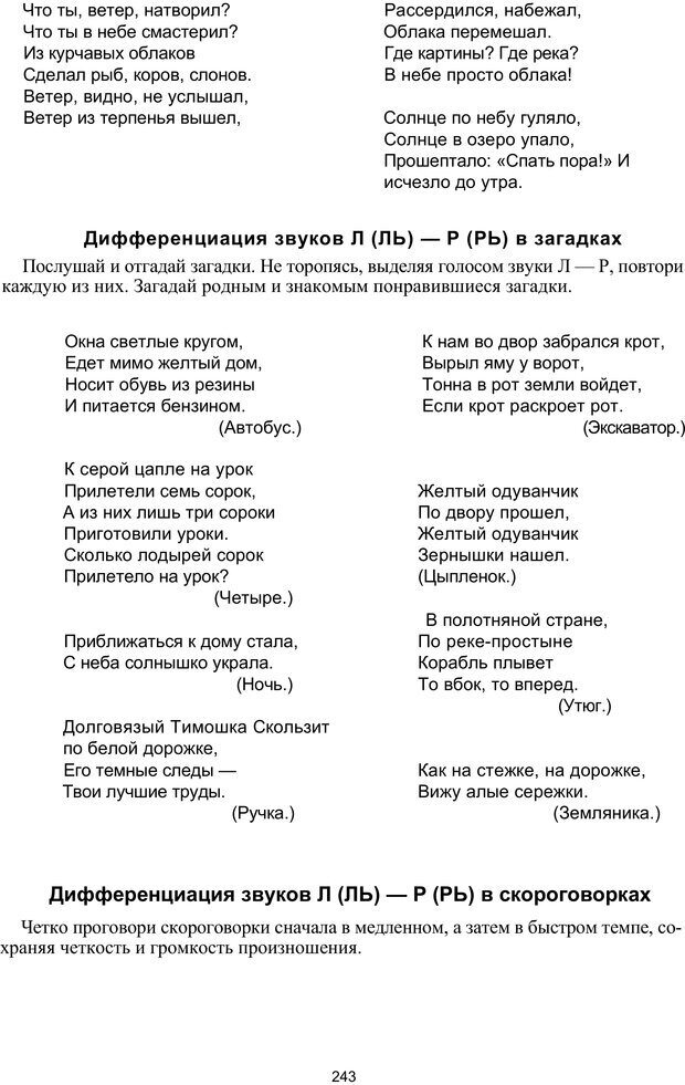 PDF. Логопедическая энциклопедия. Без автора . Страница 242. Читать онлайн