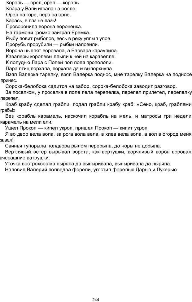 PDF. Логопедическая энциклопедия. Без автора . Страница 243. Читать онлайн
