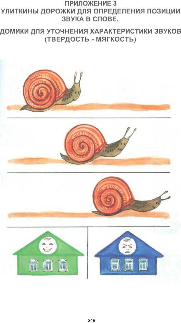 PDF. Логопедическая энциклопедия. Без автора . Страница 248. Читать онлайн
