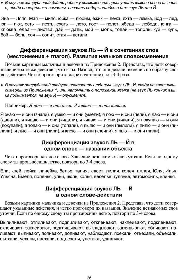 PDF. Логопедическая энциклопедия. Без автора . Страница 25. Читать онлайн