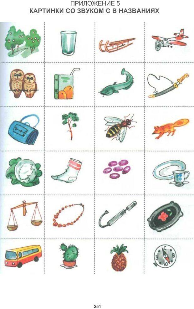PDF. Логопедическая энциклопедия. Без автора . Страница 250. Читать онлайн