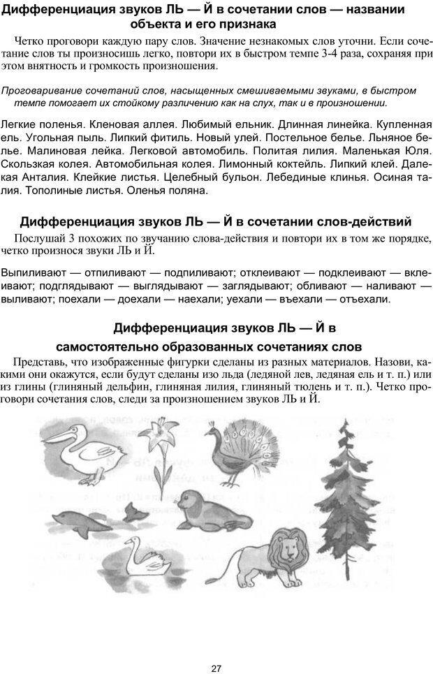 PDF. Логопедическая энциклопедия. Без автора . Страница 26. Читать онлайн