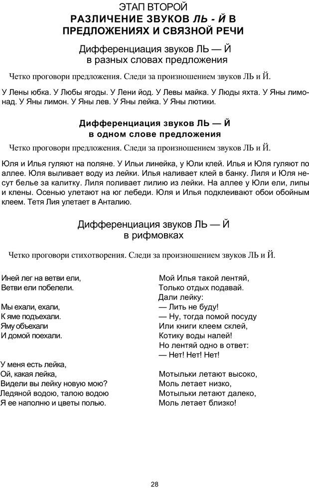 PDF. Логопедическая энциклопедия. Без автора . Страница 27. Читать онлайн
