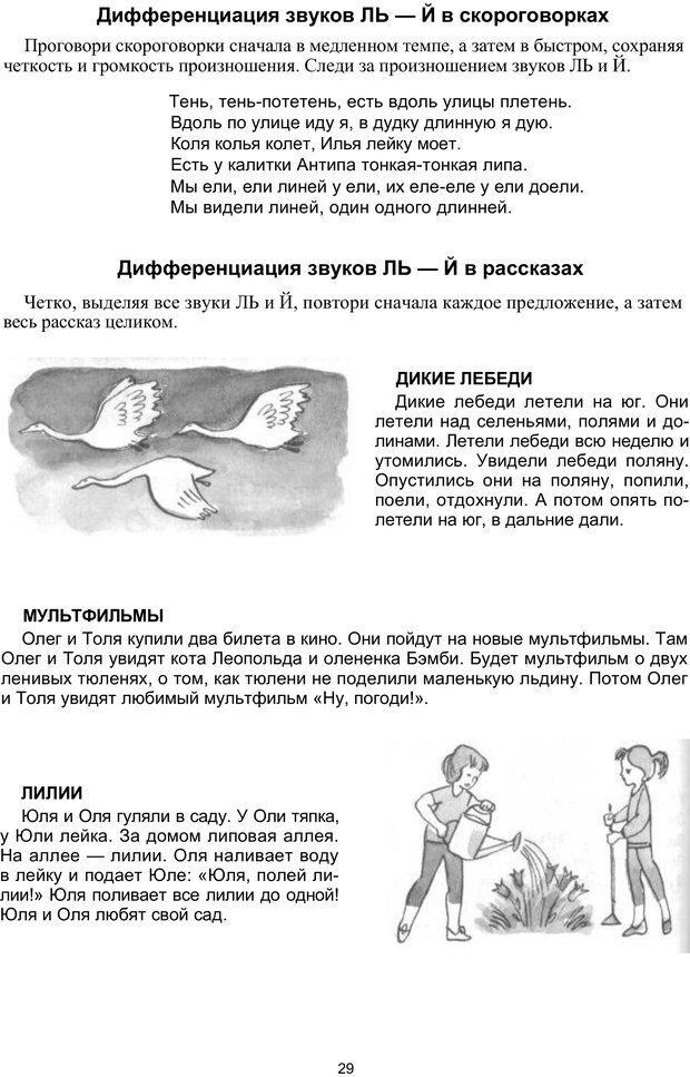 PDF. Логопедическая энциклопедия. Без автора . Страница 28. Читать онлайн