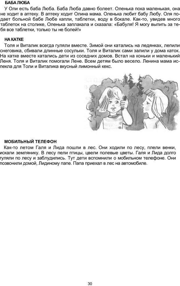 PDF. Логопедическая энциклопедия. Без автора . Страница 29. Читать онлайн