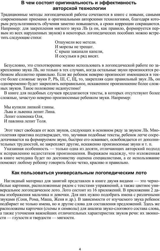 PDF. Логопедическая энциклопедия. Без автора . Страница 3. Читать онлайн