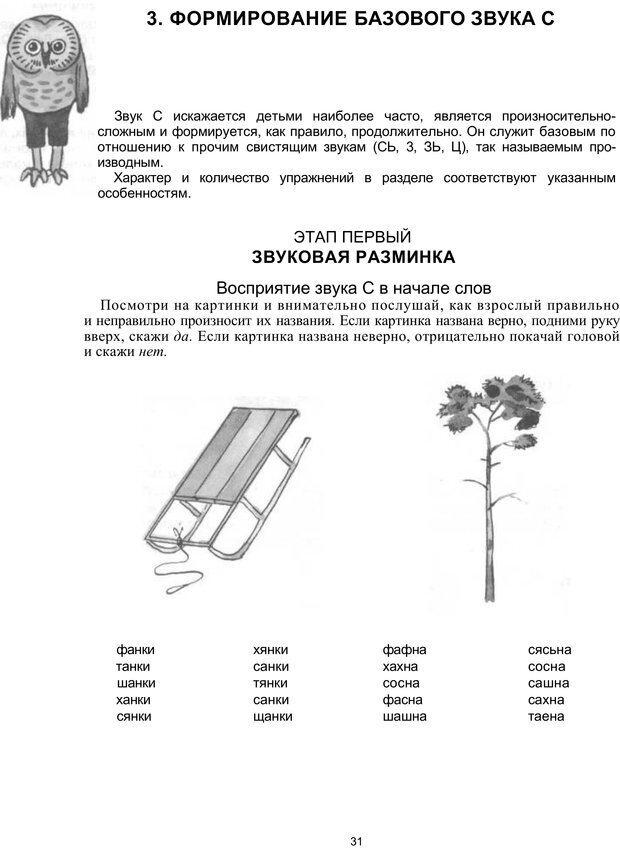 PDF. Логопедическая энциклопедия. Без автора . Страница 30. Читать онлайн