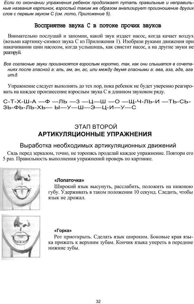PDF. Логопедическая энциклопедия. Без автора . Страница 31. Читать онлайн