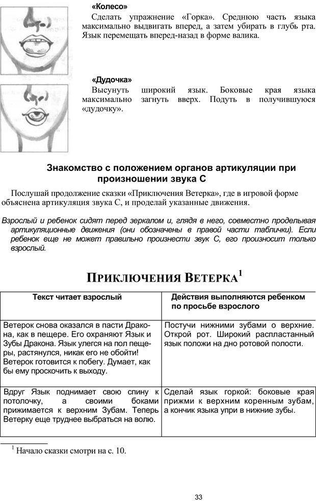 PDF. Логопедическая энциклопедия. Без автора . Страница 32. Читать онлайн