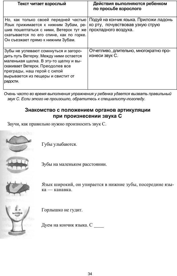 PDF. Логопедическая энциклопедия. Без автора . Страница 33. Читать онлайн