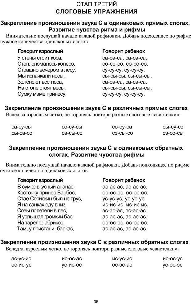 PDF. Логопедическая энциклопедия. Без автора . Страница 34. Читать онлайн