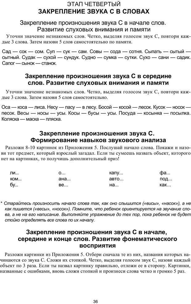 PDF. Логопедическая энциклопедия. Без автора . Страница 35. Читать онлайн
