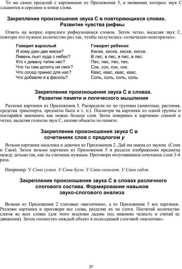 PDF. Логопедическая энциклопедия. Без автора . Страница 36. Читать онлайн
