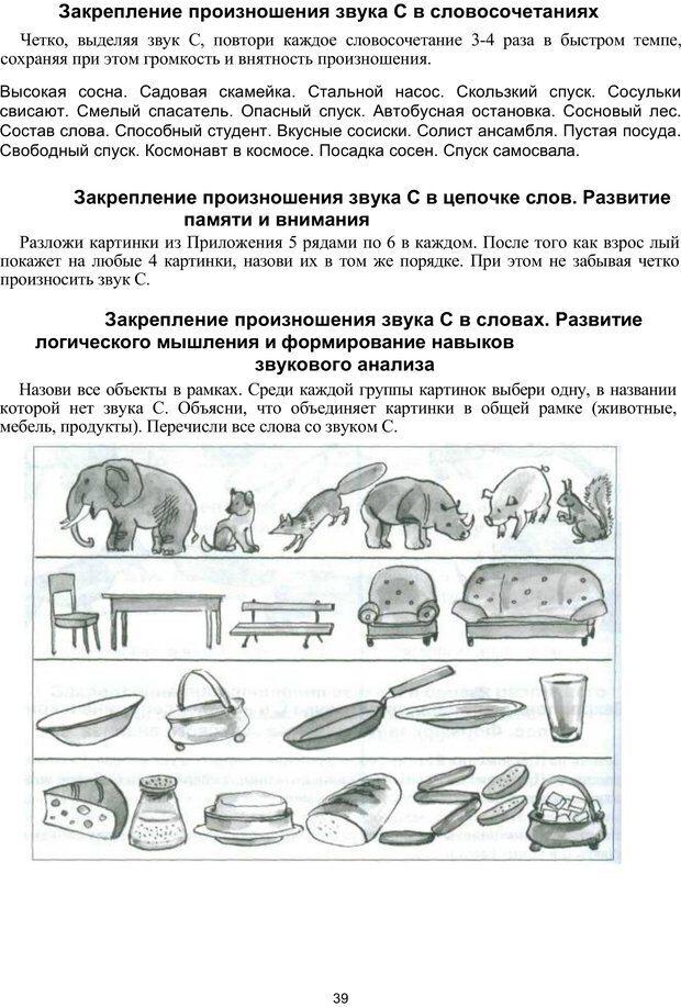 PDF. Логопедическая энциклопедия. Без автора . Страница 38. Читать онлайн