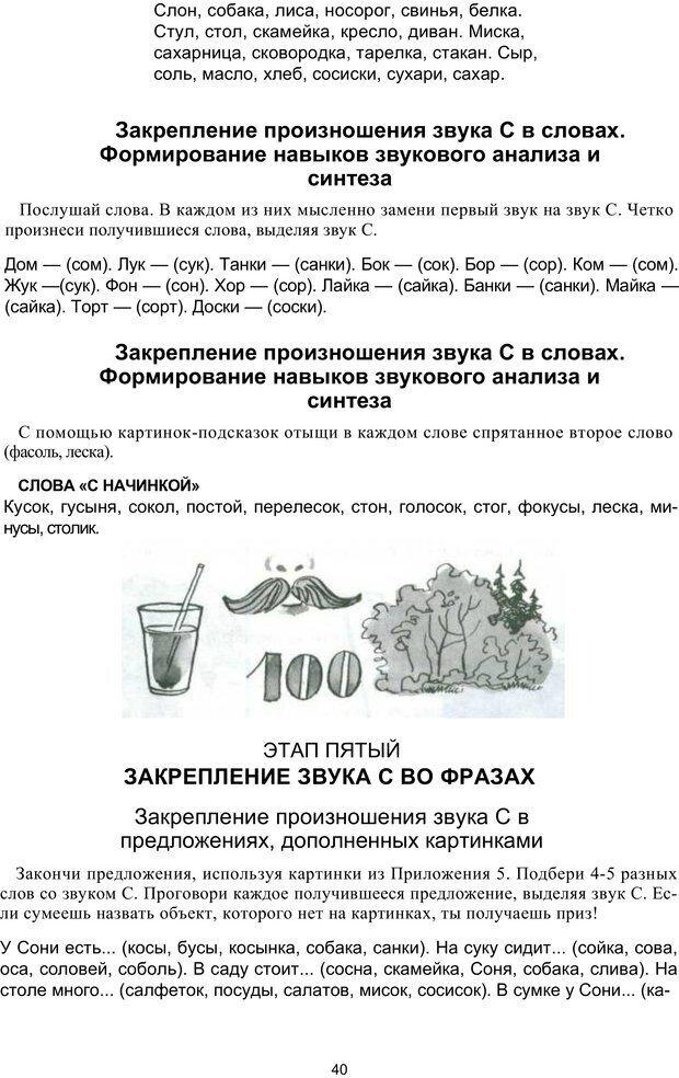 PDF. Логопедическая энциклопедия. Без автора . Страница 39. Читать онлайн