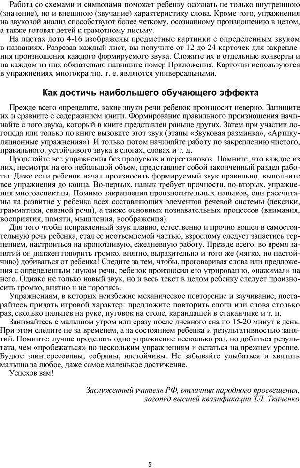 PDF. Логопедическая энциклопедия. Без автора . Страница 4. Читать онлайн