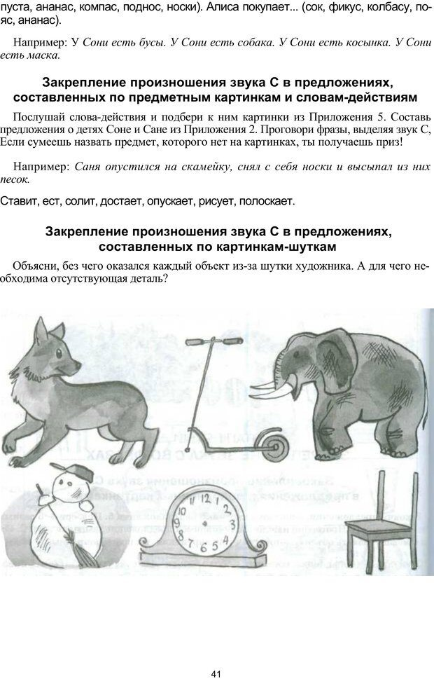 PDF. Логопедическая энциклопедия. Без автора . Страница 40. Читать онлайн