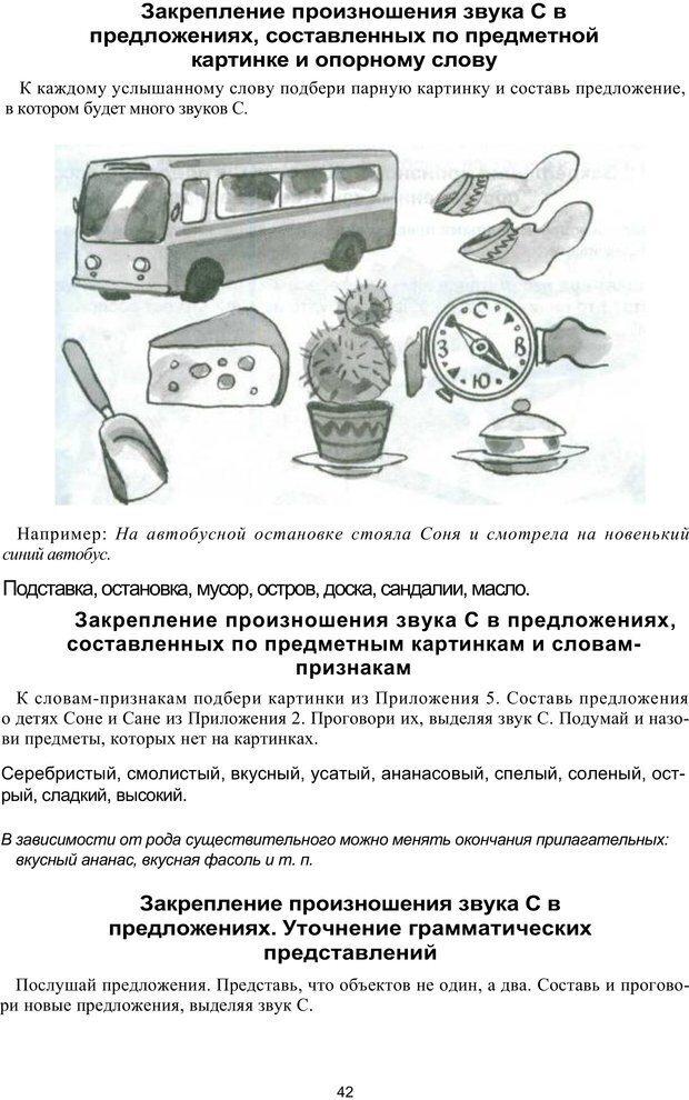 PDF. Логопедическая энциклопедия. Без автора . Страница 41. Читать онлайн