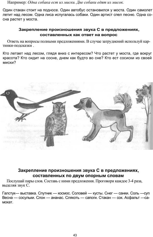 PDF. Логопедическая энциклопедия. Без автора . Страница 42. Читать онлайн
