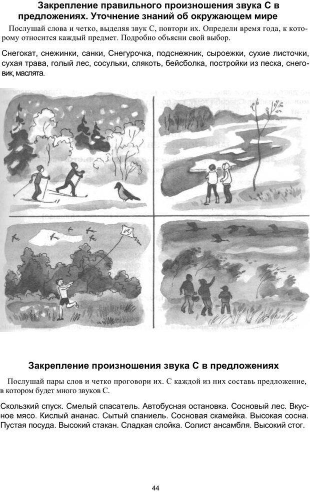 PDF. Логопедическая энциклопедия. Без автора . Страница 43. Читать онлайн