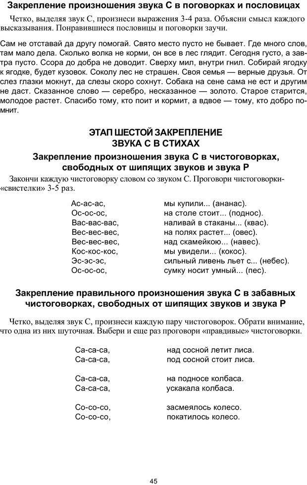 PDF. Логопедическая энциклопедия. Без автора . Страница 44. Читать онлайн