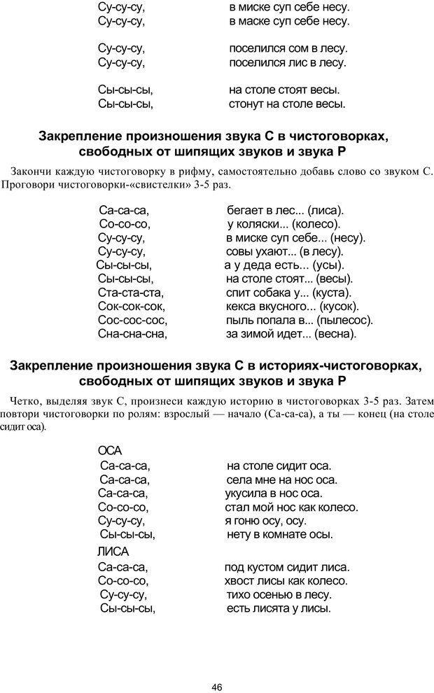 PDF. Логопедическая энциклопедия. Без автора . Страница 45. Читать онлайн
