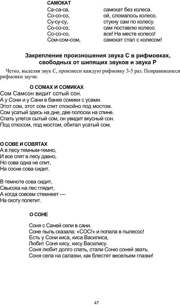 PDF. Логопедическая энциклопедия. Без автора . Страница 46. Читать онлайн