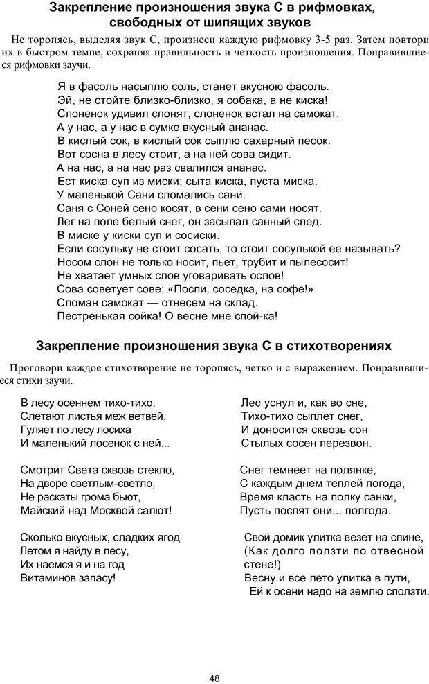 PDF. Логопедическая энциклопедия. Без автора . Страница 47. Читать онлайн
