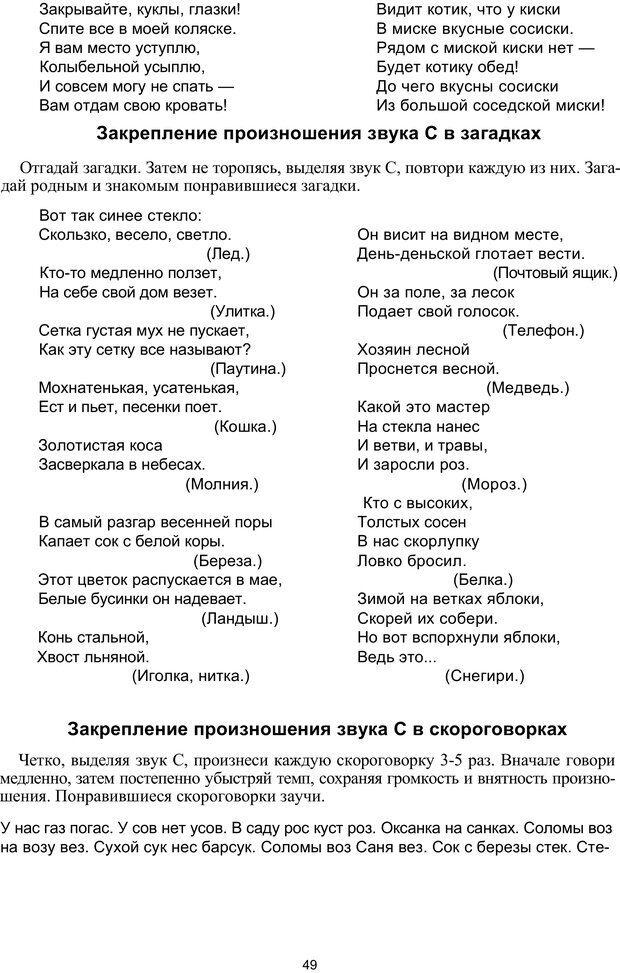PDF. Логопедическая энциклопедия. Без автора . Страница 48. Читать онлайн