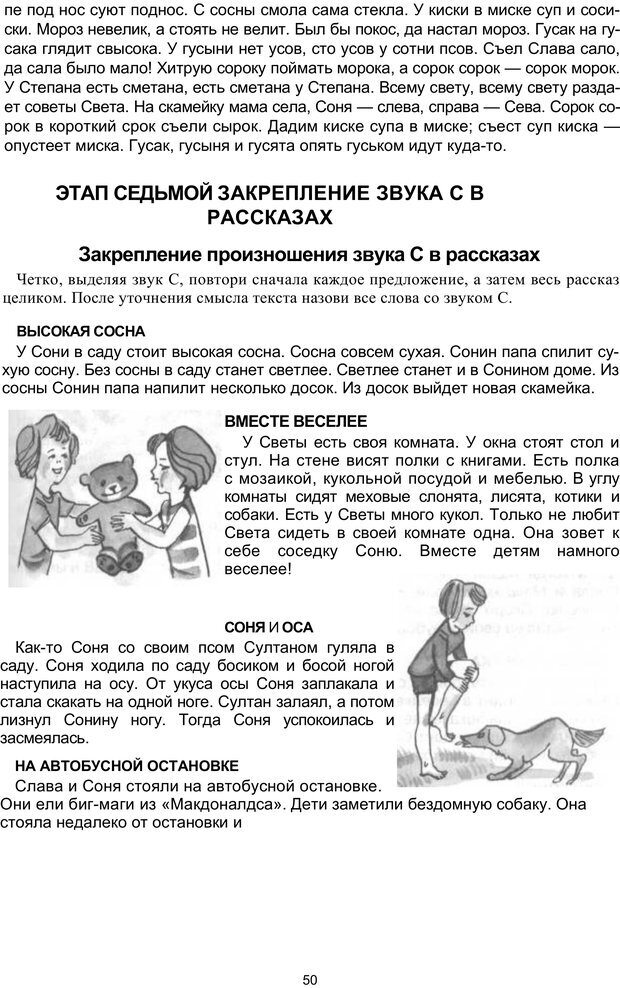 PDF. Логопедическая энциклопедия. Без автора . Страница 49. Читать онлайн