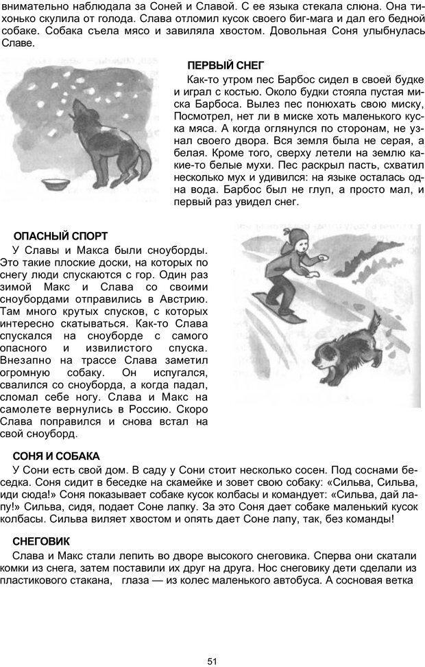 PDF. Логопедическая энциклопедия. Без автора . Страница 50. Читать онлайн