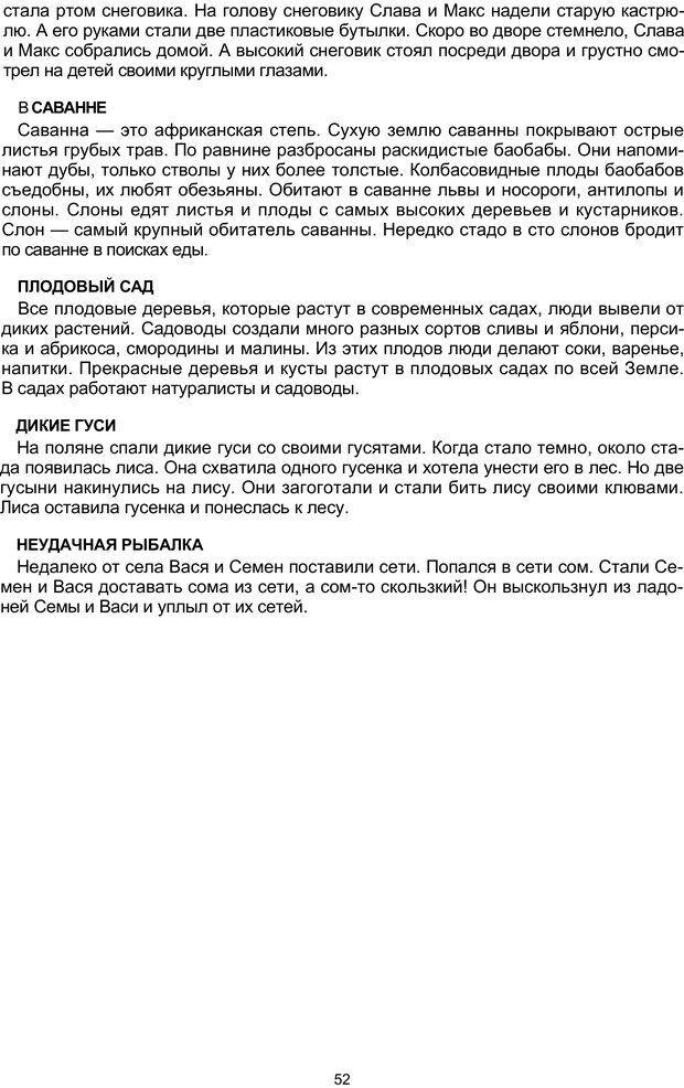 PDF. Логопедическая энциклопедия. Без автора . Страница 51. Читать онлайн