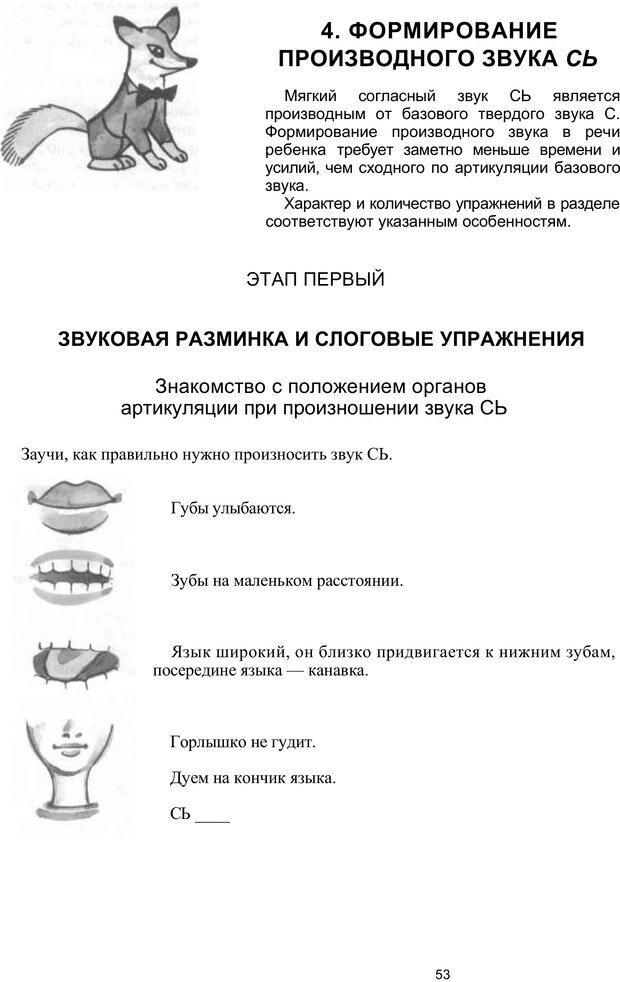 PDF. Логопедическая энциклопедия. Без автора . Страница 52. Читать онлайн