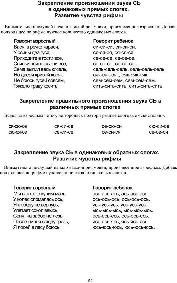 PDF. Логопедическая энциклопедия. Без автора . Страница 53. Читать онлайн