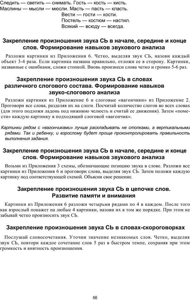 PDF. Логопедическая энциклопедия. Без автора . Страница 55. Читать онлайн