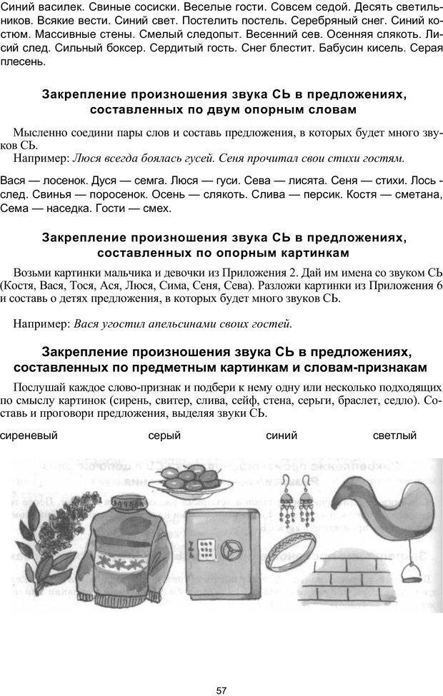 PDF. Логопедическая энциклопедия. Без автора . Страница 56. Читать онлайн