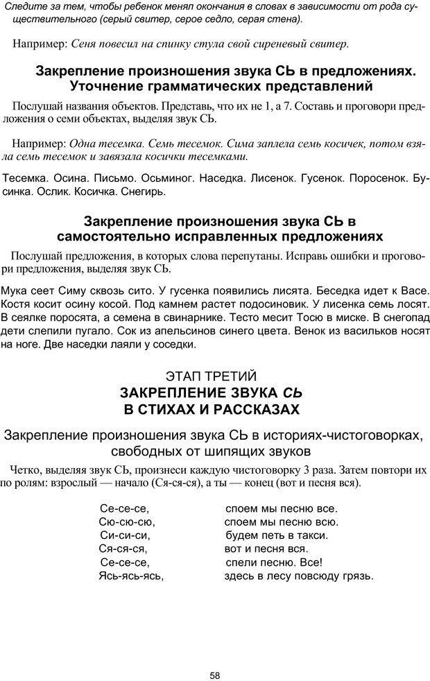PDF. Логопедическая энциклопедия. Без автора . Страница 57. Читать онлайн